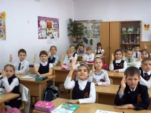 Основная школа