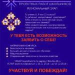 Внимание!Всероссийский конкурс проектных работ школьников