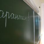 Частичная приостановка образовательного процесса в 6Г классе