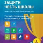 Подготовка к региональному этапу Всероссийской олимпиады школьников