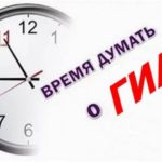 В управлении образования и науки Липецкой области работают «горячие линии» по ГИА-9 и ГИА-11