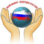 Конкурс логотипов акции «Мой выбор – будущее России!»