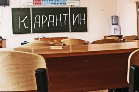 Частичная приостановка образовательного процесса в 5Б, 5В, 7В, 10А, 10Б, 10В, 2В классах