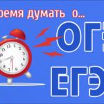 Организация и проведение в 2019 году ГИА-9, ГИА-11, ВПР, НИКО