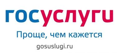 Регистрация на Едином портале государственных и муниципальных услуг