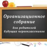 Организационное  собрание родителей будущих первоклассников