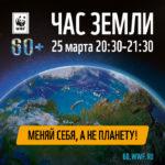 25 марта проводится акция Час Земли!