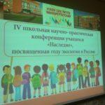 IV школьная научно-практическая конференция учащихся «Наследие», посвященная году экологии