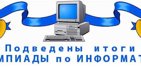 Олимпиада по информатике, подготовленная ЕГУ им. Бунина