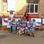 День государственного флага России  в «Солнечном городе»