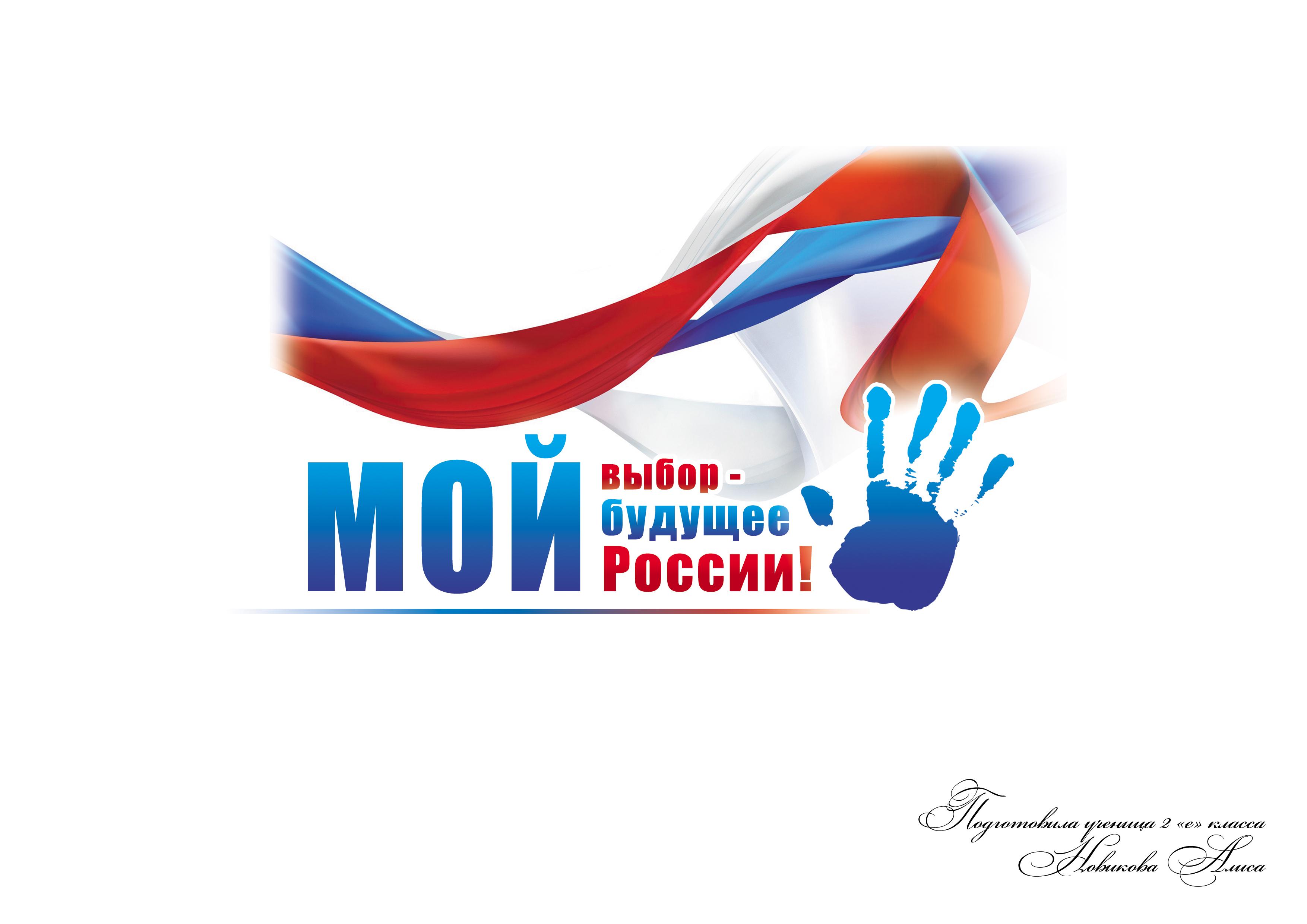 Как сделать надпись моя россия