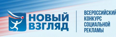 VIII Всероссийский конкурс социальной рекламы «Новый взгляд»
