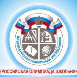 График участия в муниципальном этапе всероссийской олимпиады школьников