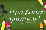 Подведены итоги I открытого регионального конкурса «Призвание – учитель!»