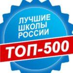 Рейтинг ТОП 500 лучших школ России