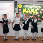 День Матери в начальной школе