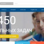 Регистрация на портале «Российская электронная школа»
