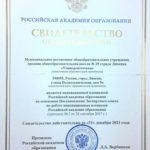 Присвоение статуса инновационной площадки МАОУ СОШ № 29 г. Липецка