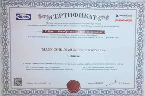 Поздравляем коллектив МАОУ СОШ № 29 г. Липецка!