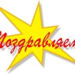 Поздравляем призеров конкурса «Калейдоскоп науки» !