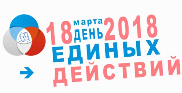 18 марта «День единых действий»