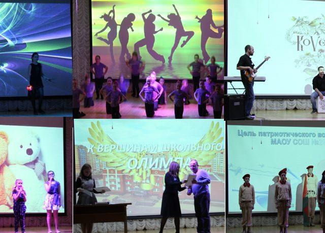 Завершился гала-концерт «К вершинам школьного олимпа»