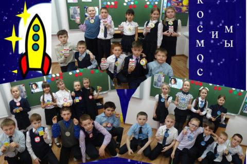 День Космонавтики в начальной школе