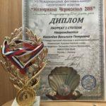 VII Международный фестиваль- конкурс сценического искусства «Жемчужина Черноземья 2018»