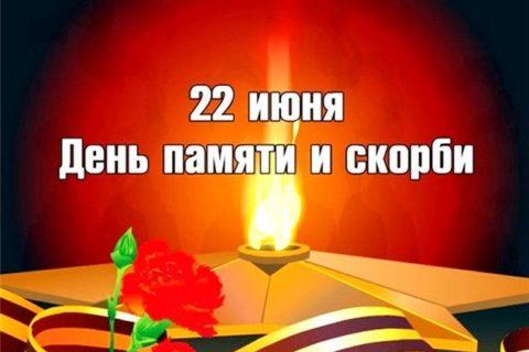 22 июня «День памяти и скорби»