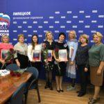 Награждение победителей Всероссийского конкурса «Воспитатели России»