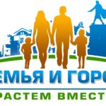 Конкурс логотипов городской воспитательной акции «Семья и город. Растем вместе!»