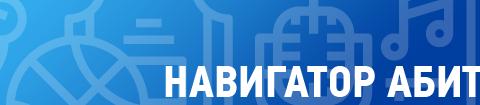 Cпециальный проект «Навигатор абитуриента»