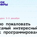 Всероссийская акция«Урок Цифры»