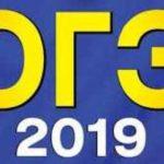 Девятиклассники примут участие в едином информационном дне «ОГЭ-2019: Знаю! Умею! Действую!»